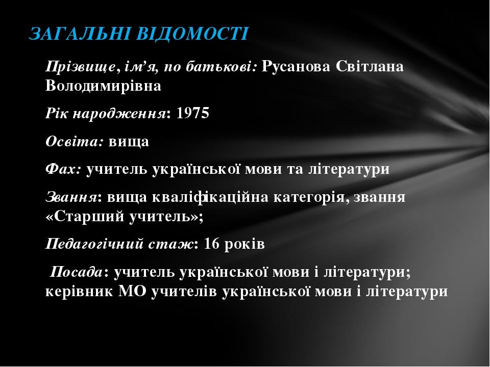 Прізвище, ім'я, по батькові: Русанова Світлана Володимирівна Рік народження:...
