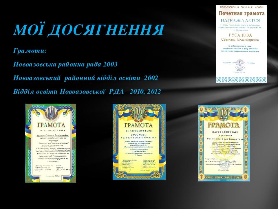 Грамоти: Новоазовська районна рада 2003 Новоазовський районний відділ освіти...