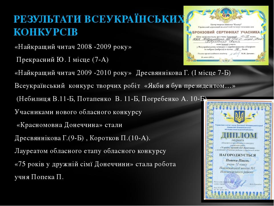 «Найкращий читач 2008 -2009 року» Прекрасний Ю. І місце (7-А) «Найкращий чита...