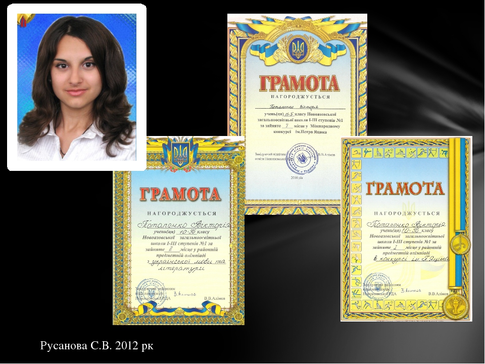 Русанова С.В. 2012 рк