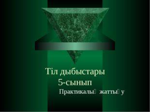 Тіл дыбыстары 5-сынып Практикалық жаттығу