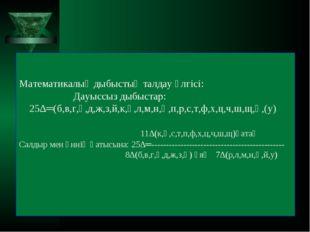 Математикалық дыбыстық талдау үлгісі: Дауыссыз дыбыстар: 25∆═(б,в,г,ғ,д,ж,з,