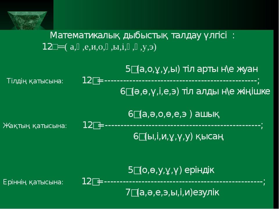 Математикалық дыбыстық талдау үлгісі : 12□═( а,ә,е,и,о,ө,ы,і,ұ,ү,у,э) 5□(а,о...