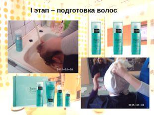 I этап – подготовка волос