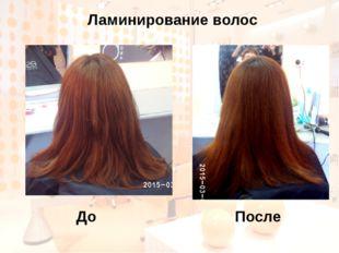 Ламинирование волос До После