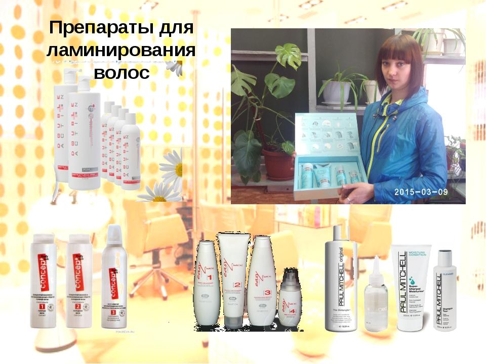 Препараты для ламинирования волос