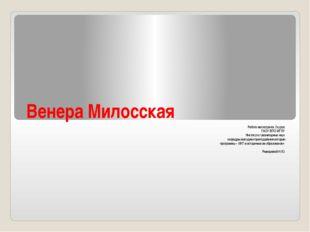 Венера Милосская Работа магистранта 2 курса ГАОУ ВПО МГПУ Института гуманитар