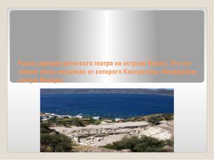 Руины древнегреческого театра на острове Милос. Это тот самый театр, недалеко