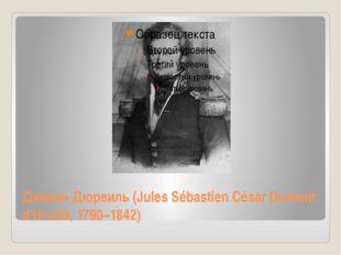 Дюмон-Дюрвиль (Jules Sébastien César Dumont d'Urville, 1790–1842)