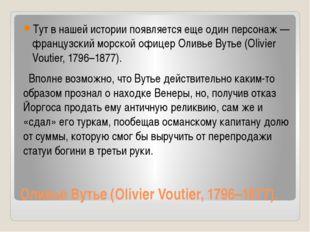 Оливье Вутье (Olivier Voutier, 1796–1877). Тут в нашей истории появляется еще