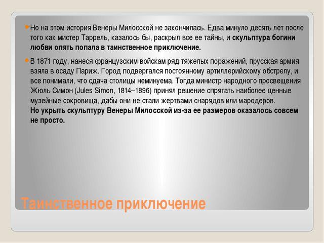 Таинственное приключение Но на этом история Венеры Милосской не закончилась....