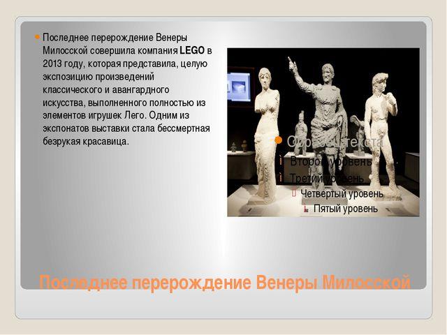 Последнее перерождение Венеры Милосской Последнее перерождение Венеры Милосск...