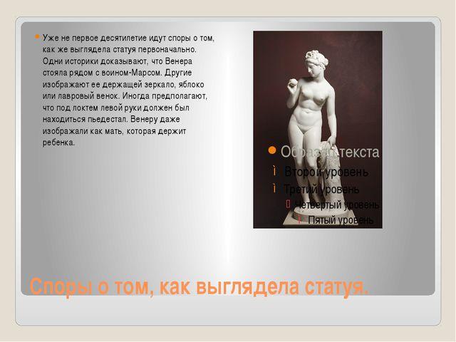 Споры о том, как выглядела статуя. Уже не первое десятилетие идут споры о том...