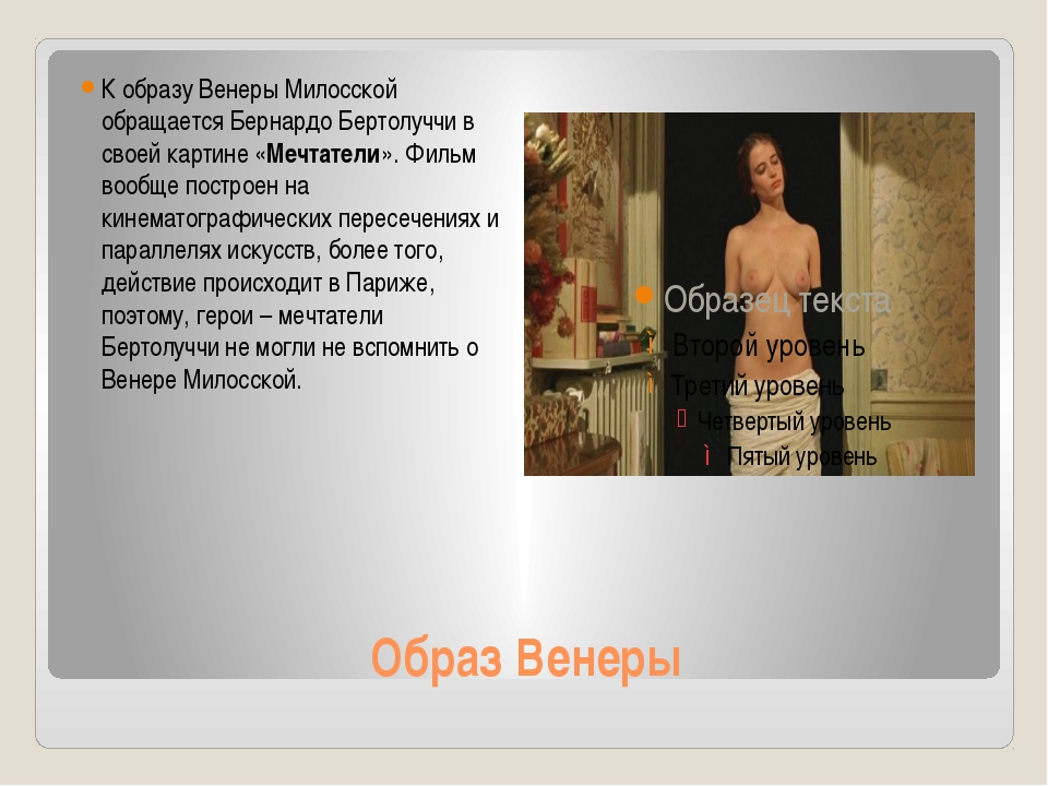 Образ Венеры К образу Венеры Милосской обращается Бернардо Бертолуччи в своей...