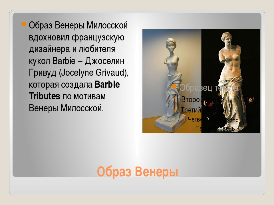 Образ Венеры Образ Венеры Милосской вдохновил французскую дизайнера и любител...