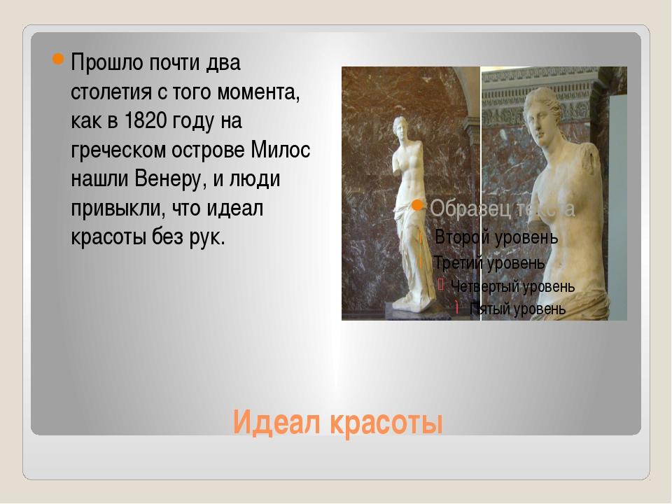 Идеал красоты Прошло почти два столетия с того момента, как в 1820 году на гр...