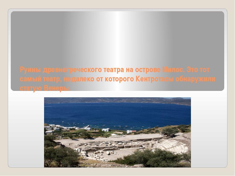 Руины древнегреческого театра на острове Милос. Это тот самый театр, недалеко...