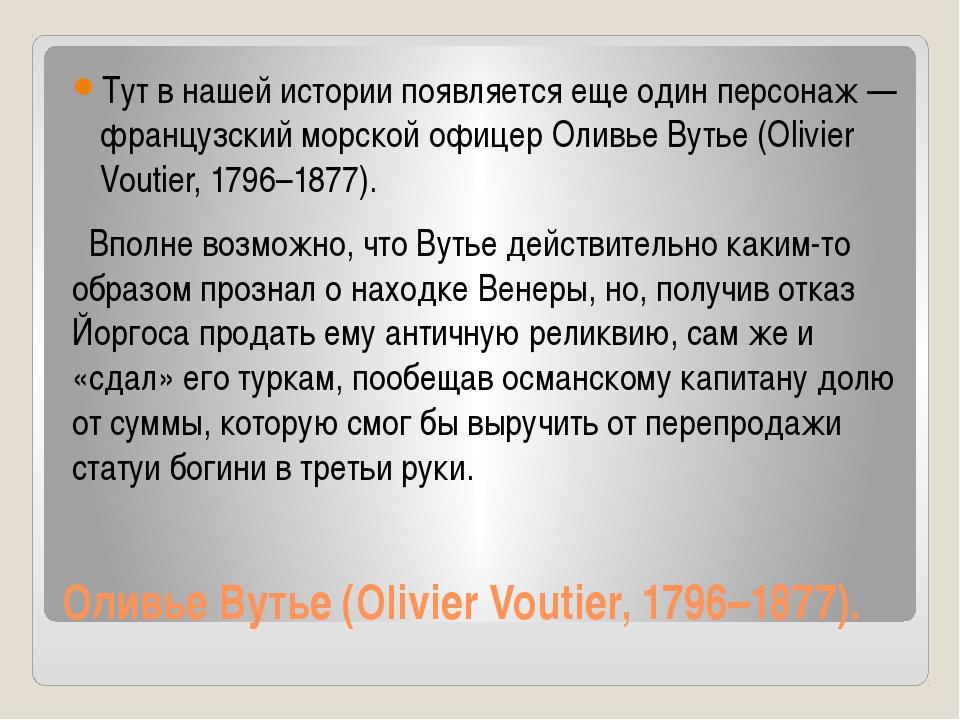 Оливье Вутье (Olivier Voutier, 1796–1877). Тут в нашей истории появляется еще...