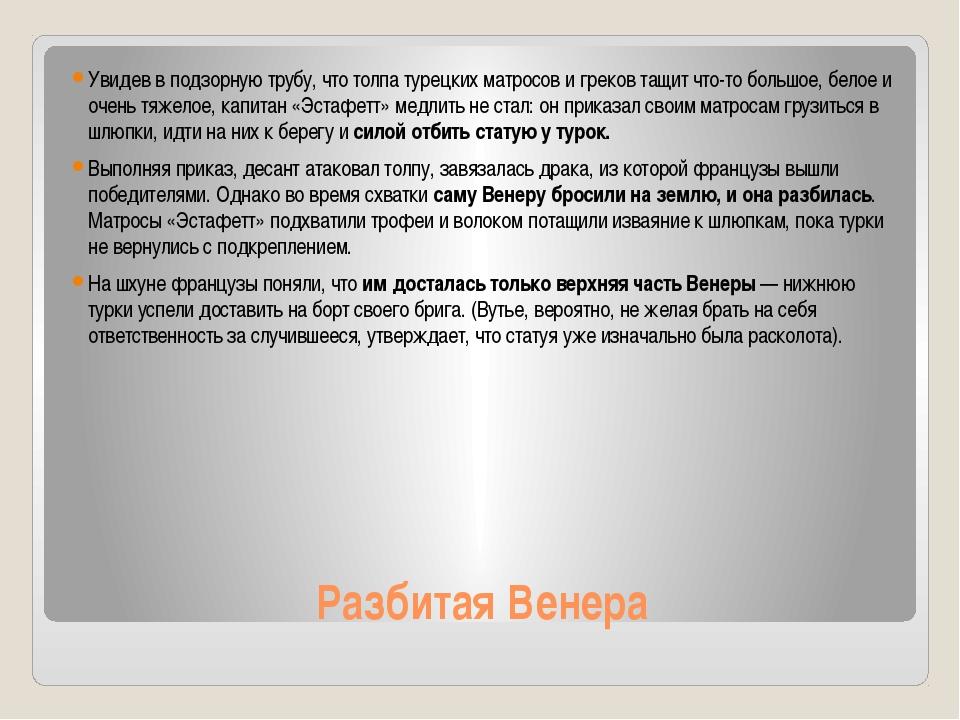 Разбитая Венера Увидев в подзорную трубу, что толпа турецких матросов и греко...