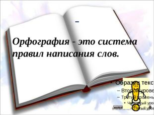 Орфография - это система правил написания слов.