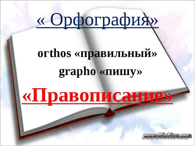« Орфография» огthos «правильный» grapho «пишу» «Правописание»