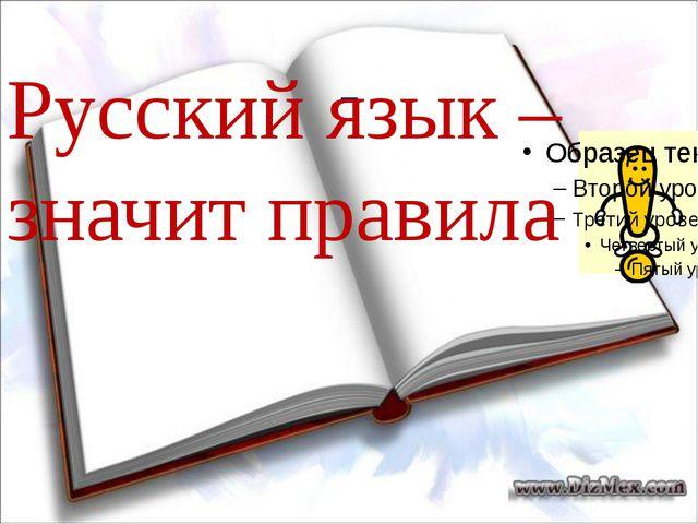 Русский язык – значит правила