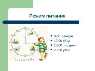 Режим питания 9-00 завтрак 13-00 обед 16-00 полдник 20-00 ужин