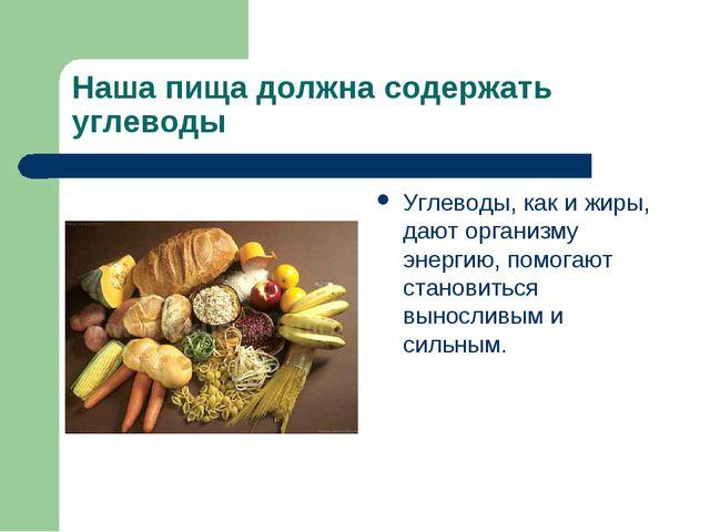 Наша пища должна содержать углеводы Углеводы, как и жиры, дают организму энер...