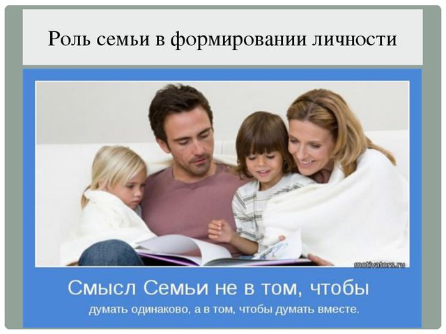Роль семьи в формировании личности