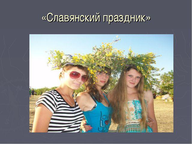 «Славянский праздник»