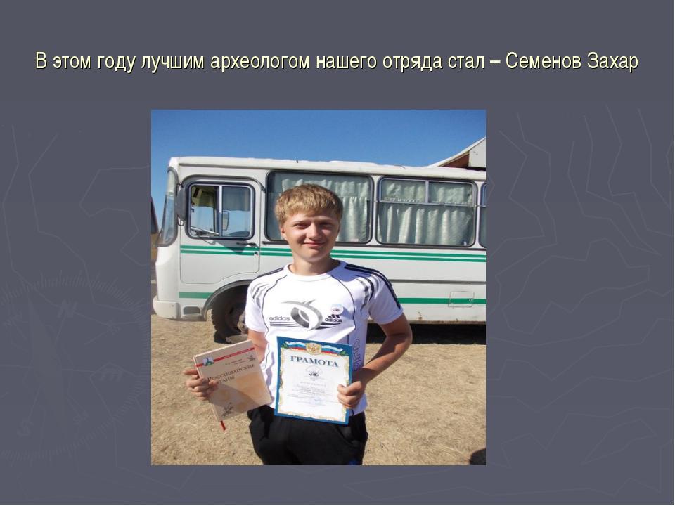 В этом году лучшим археологом нашего отряда стал – Семенов Захар