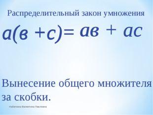 Распределительный закон умножения а(в +с) ав ас + = ав + ас = а(в +с) Вынесен