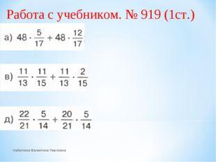 Работа с учебником. № 919 (1ст.) Набаткина Валентина Павловна Набаткина Вален