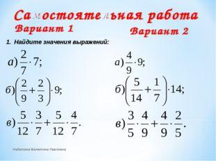 Набаткина Валентина Павловна Набаткина Валентина Павловна