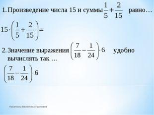 Произведение числа 15 и суммы равно… Значение выражения удобно вычислять так
