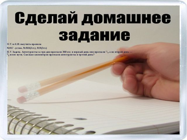 О.У. п.4.10. выучить правила №917 –устно, №918(2ст.), 919(2ст.) П.У. Задача....