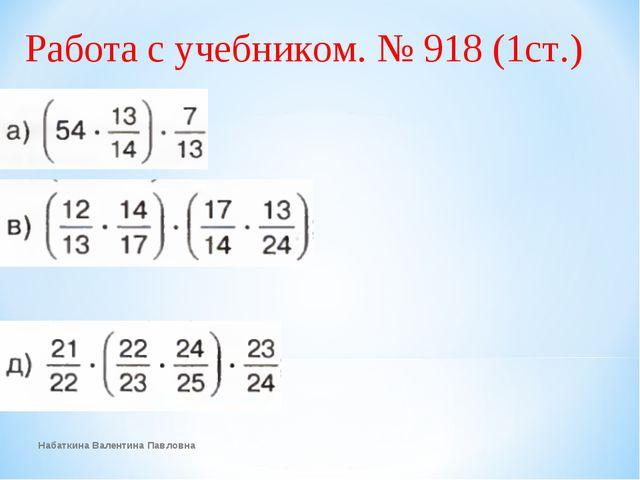 Работа с учебником. № 918 (1ст.) Набаткина Валентина Павловна Набаткина Вален...
