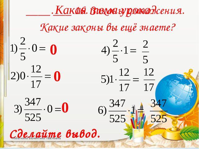 ____.___.16. Законы умножения. Какая тема урока? Какие законы вы ещё знаете?...
