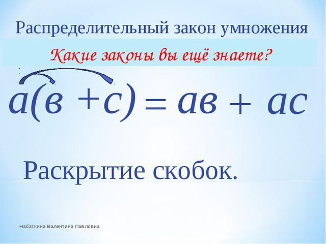 Распределительный закон умножения а(в +с) ав ас + = Раскрытие скобок. Набатки...