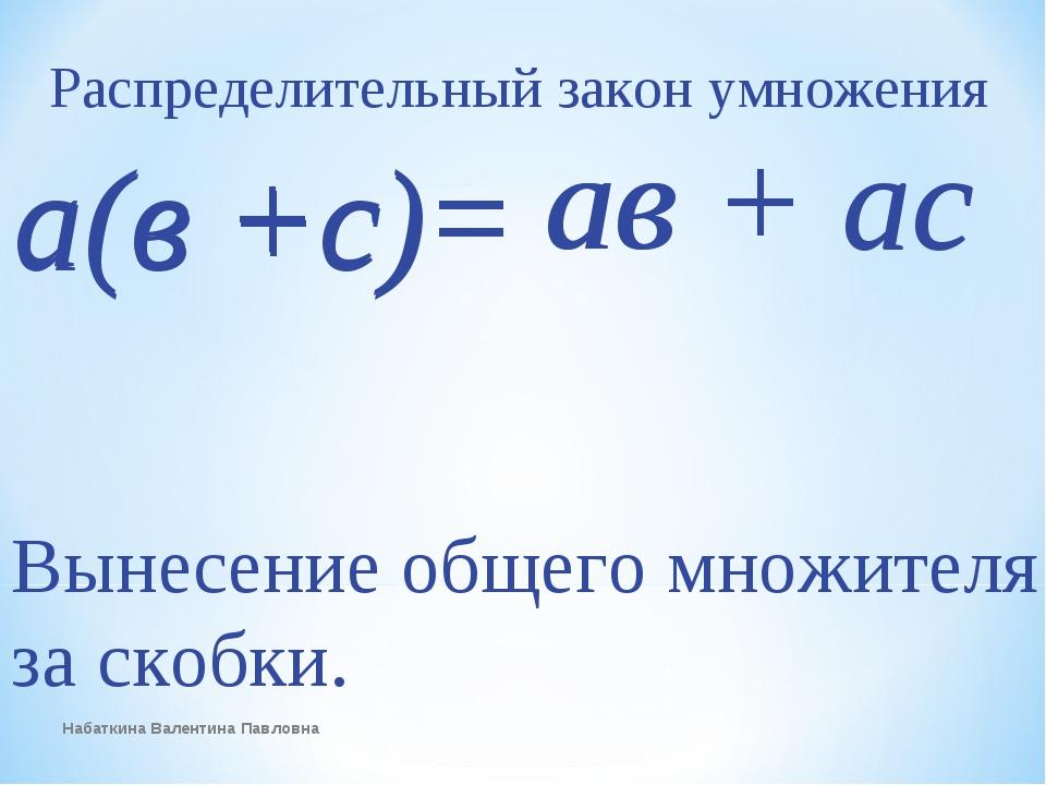 Распределительный закон умножения а(в +с) ав ас + = ав + ас = а(в +с) Вынесен...