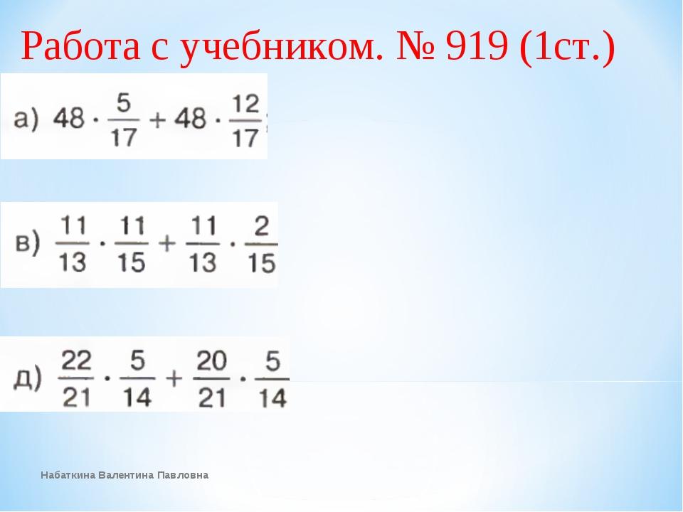 Работа с учебником. № 919 (1ст.) Набаткина Валентина Павловна Набаткина Вален...
