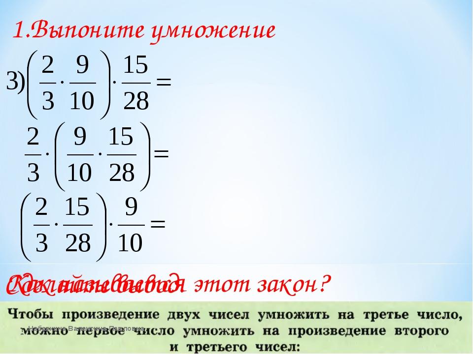 1.Выпоните умножение Сделайте вывод. Как называется этот закон? Набаткина Вал...