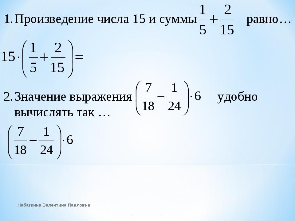 Произведение числа 15 и суммы равно… Значение выражения удобно вычислять так...