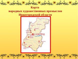 Карта народных художественных промыслов Нижегородской области