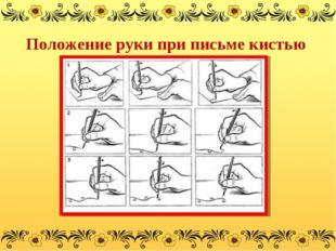 Положение руки при письме кистью