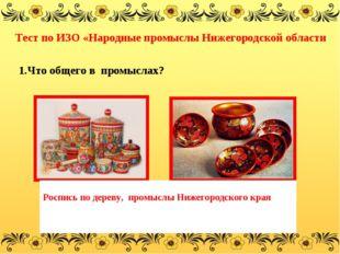 Роспись по дереву, промыслы Нижегородского края Тест по ИЗО «Народные промыс