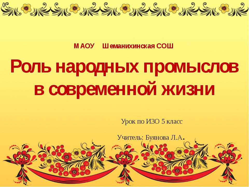 () МАОУ Шеманихинская СОШ Роль народных промыслов в современной жизни Урок по...
