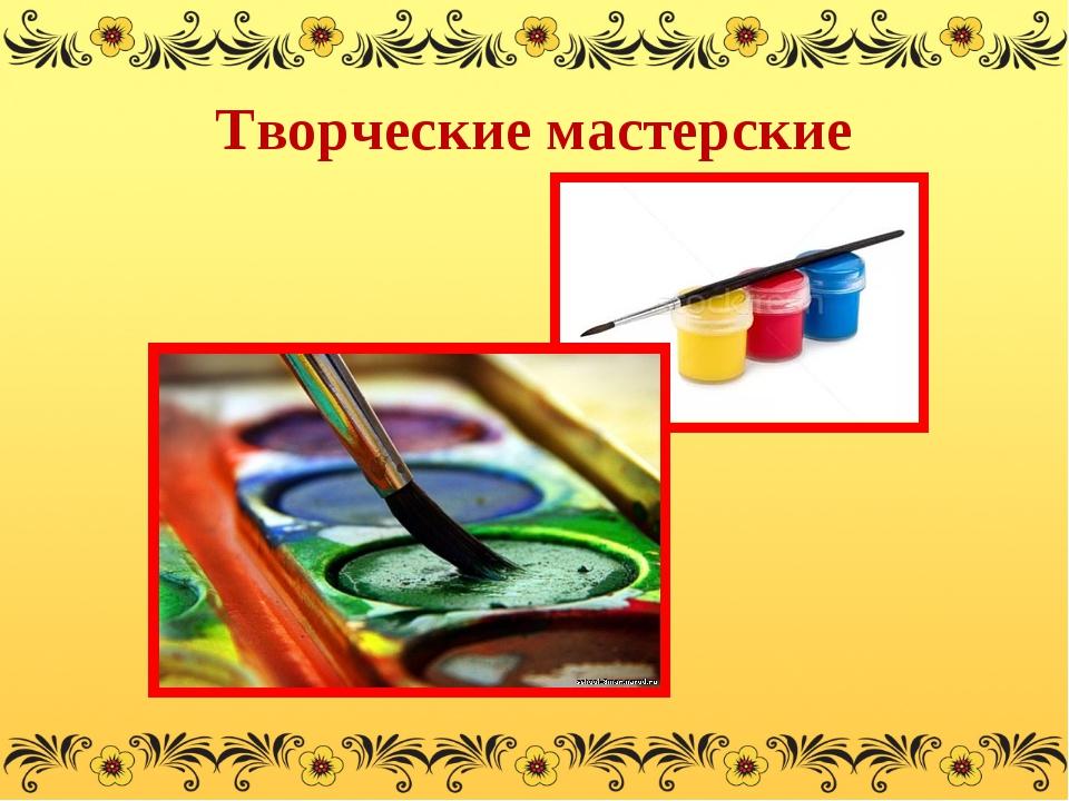 Творческие мастерские