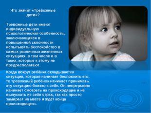 Что значит «Тревожные дети»? Тревожные дети имеют индивидуальную психологичес