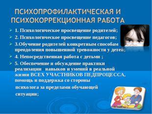 1. Психологическое просвещение родителей; 2. Психологическое просвещение педа